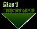 step01c