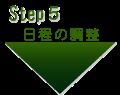 step05c